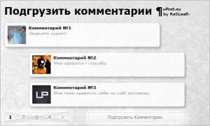Подгрузка комментариев с авто прокруткой для ucoz