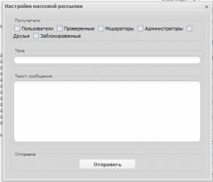 Смотреть изображение файла Массовая рассылка ЛС в uWnd-окне [v.1.0]