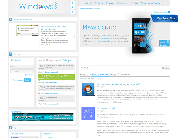 Адаптация шаблона WindowsPhone для Ucoz