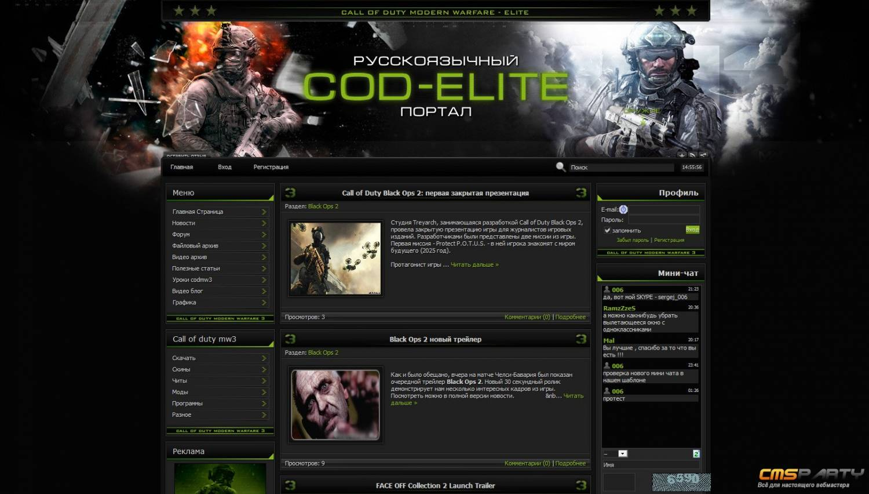 Игровой шаблон COD-Elite для uCoz